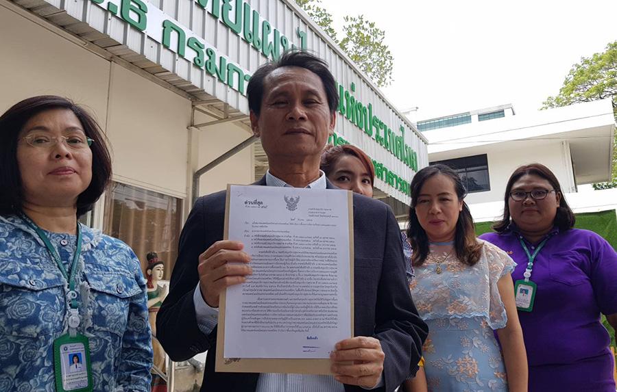 ผู้ใหญ่ไม่อยู่ ให้ส่งไปรษณีย์มา!! ส.แพทย์แผนไทยฯ ไม่รับหนังสือสั่งชี้แจงซื้อขายใบหมอนวด