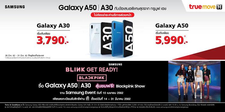 ลูกค้าทรู ชาว BLINK ลุ้นฟรี บัตรเข้างาน Samsung Event เพื่อชม BLACKPINK SHOW เพียงซื้อ Samsung Galaxy A50 | A30 (หมดเขต 31 มี.ค. นี้)