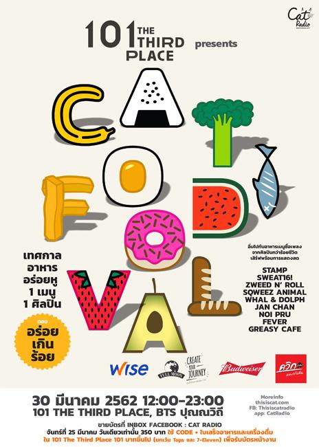 """ศิลปินนับร้อยชีวิต พร้อมปรุงความอร่อยใน  """"101 The Third Place  presents Cat Foodival"""" เทศกาลอาหารอร่อยหู 1 เมนู 1 ศิลปิน ตอน อร่อยเกินร้อย"""