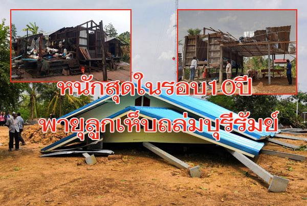 หนักสุดใน 10 ปี! พายุลูกเห็บถล่มบุรีรัมย์ บ้านยุ้งข้าวพังกว่า 100 หลัง ลุง 59 ปีบ้านล้มทับหวิดดับ (ภาพชุด)