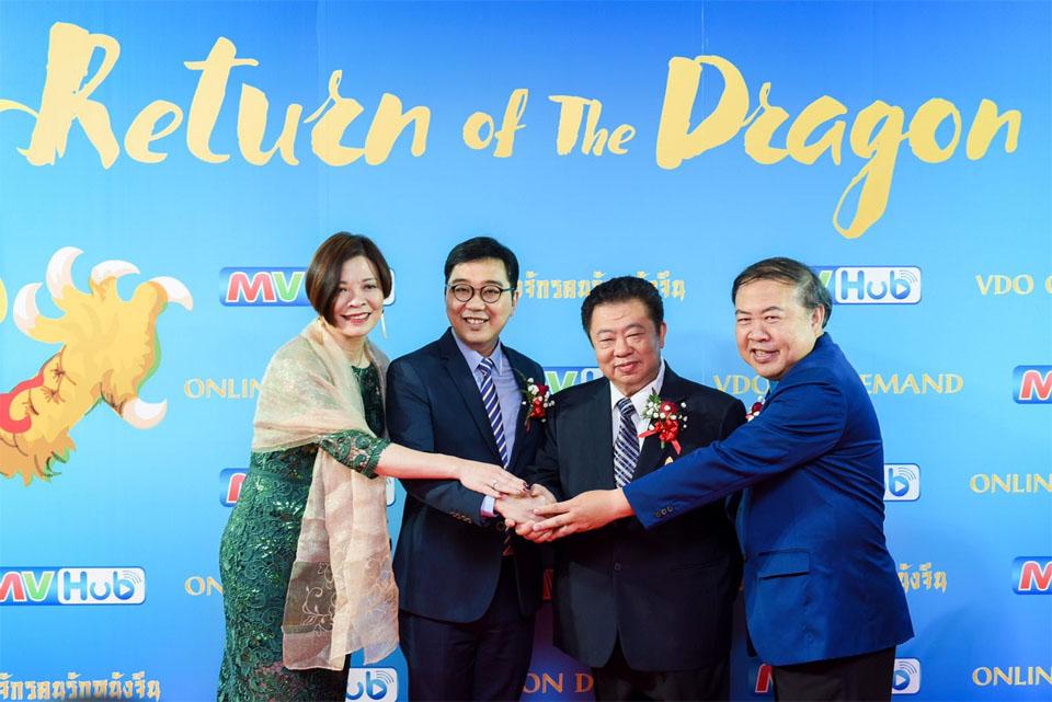 """""""เอ็มวีทีวี"""" เปิดตัว """"MV Hub"""" ดูหนัง-ซีรีส์-รายการจีน ทั้งทางเว็บและแอปฯ 1 เม.ย.นี้"""