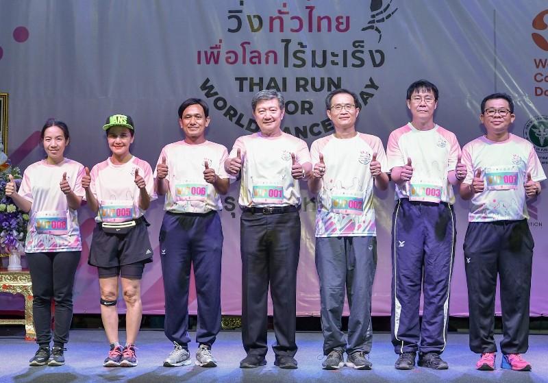 พิธีเปิดการแข่งขัน วิ่งทั่วไทย เพื่อโลกไร้มะเร็ง