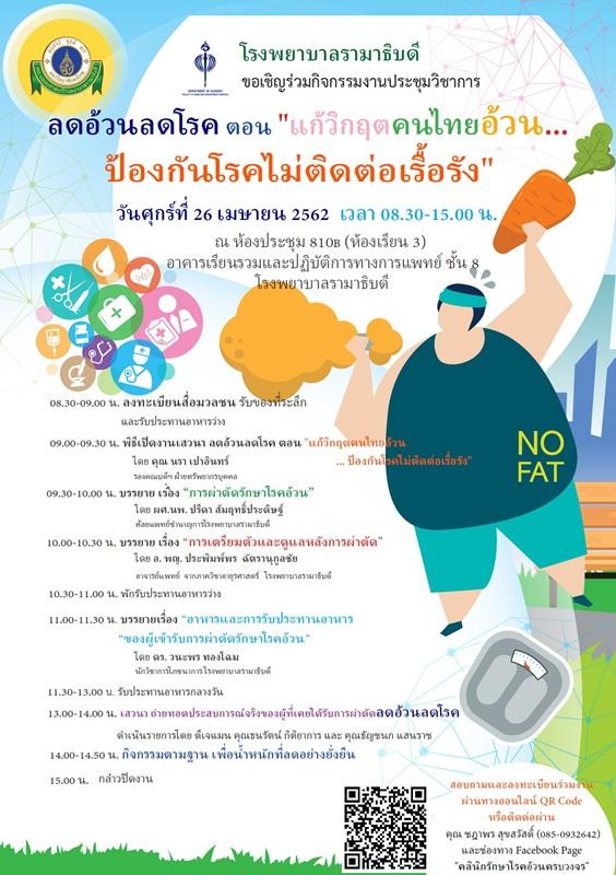 """รพ. รามาฯ จัดงานวิชาการ """"ลดอ้วนลดโรค""""ตอน""""แก้วิกฤตคนไทยอ้วน…ป้องกันโรคไม่ติดต่อเรื้อรัง"""""""