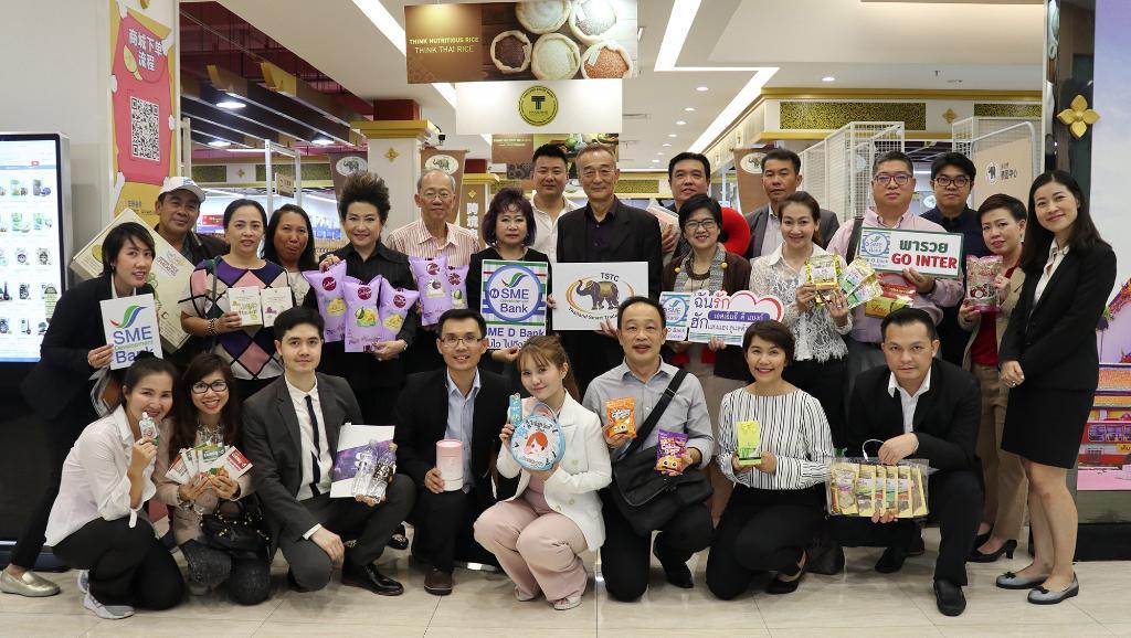 SME D Bank ควง TSTC ดันเอสเอ็มอีไทยจับคู่ธุรกิจแจ้งเกิดตลาดจีน