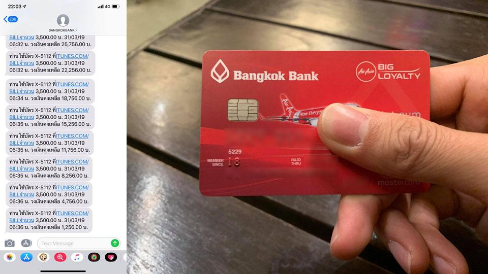 10 นาที 8.5 หมื่น! ลูกค้าบัตรเครดิตแอร์เอเชีย ถูกคนร้ายแฮก-หักเงินจาก ITUNE จนวงเงินเกลี้ยง