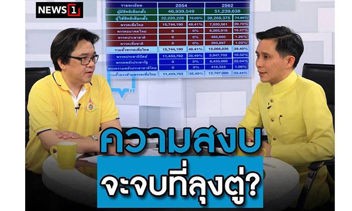 """""""ปานเทพ"""" ชี้ปิดฉาก """"เพื่อไทย"""" จัดตั้ง รบ. เลิกปลุกผี """"ทักษิณ""""ได้แล้ว ตั้งคำถามล้วงงูเห่า - ต่อรองโควตา - ทำลายฝ่ายตรงข้าม ประเทศจะสงบจริงหรือ ?"""