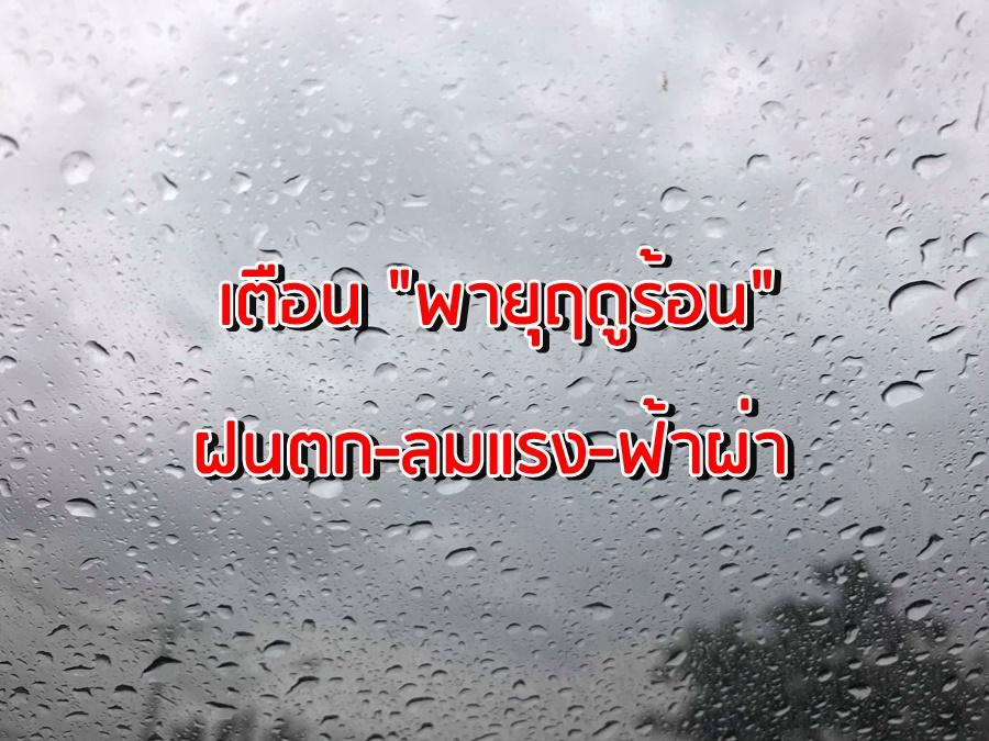 """อุตุฯ เตือน """"พายุฤดูร้อน"""" ถล่ม ฝนตกหนัก-ลมแรง-ฟ้าผ่า กทม.โดนร้อยละ 30"""