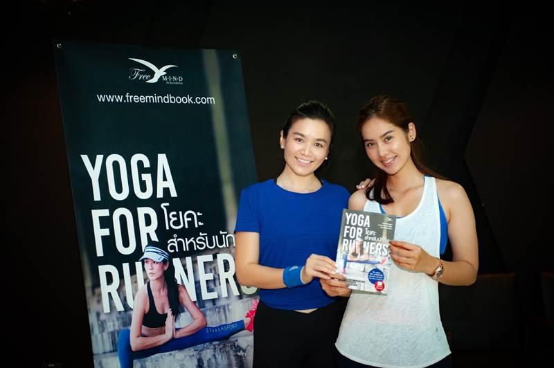 ครูแนน-วริษา เปิดตัวหนังสือเล่มใหม่ Yoga for Runners