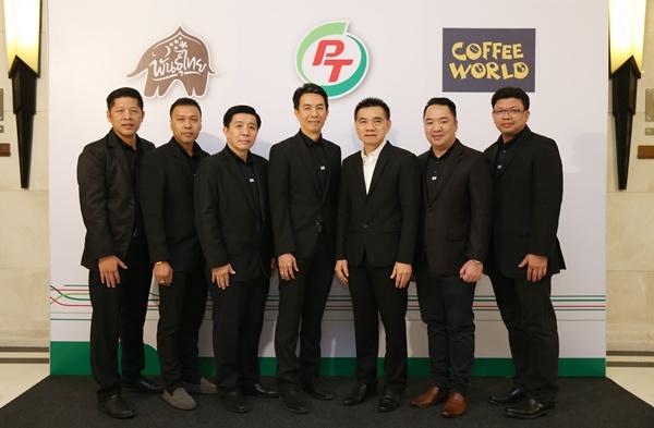 """""""PTG"""" เดินหน้าเปิดตัวธุรกิจแฟรนไชส์กาแฟพันธุ์ไทย และคอฟฟี่เวิลด์"""