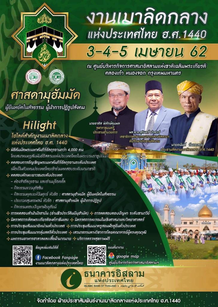 งานเมาลิดกลางปี 62 ยิ่งใหญ่สุดของชาวมุสลิมไทย 3-5 เม.ย.นี้ ศูนย์บริหารกิจการศาสนาอิสลามฯ หนองจอก
