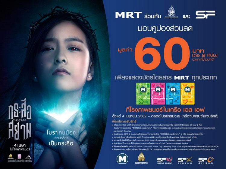 """MRT มอบส่วนลดชมภาพยนตร์ """"Sisters กระสือสยาม"""""""