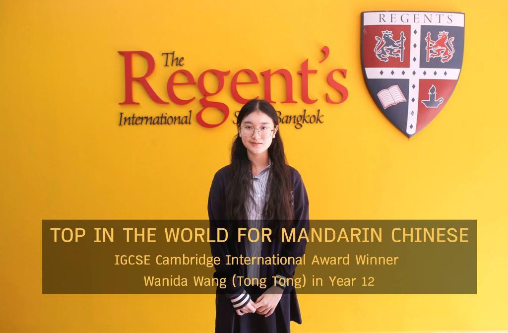 """""""ถงถง"""" นักเรียนชั้นเยียร์ 12 ร.ร. นานาชาติรีเจ้นท์กรุงเทพฯ คว้าคะแนนสอบ Mandarin IGCSE  อันดับหนึ่งของโลก"""