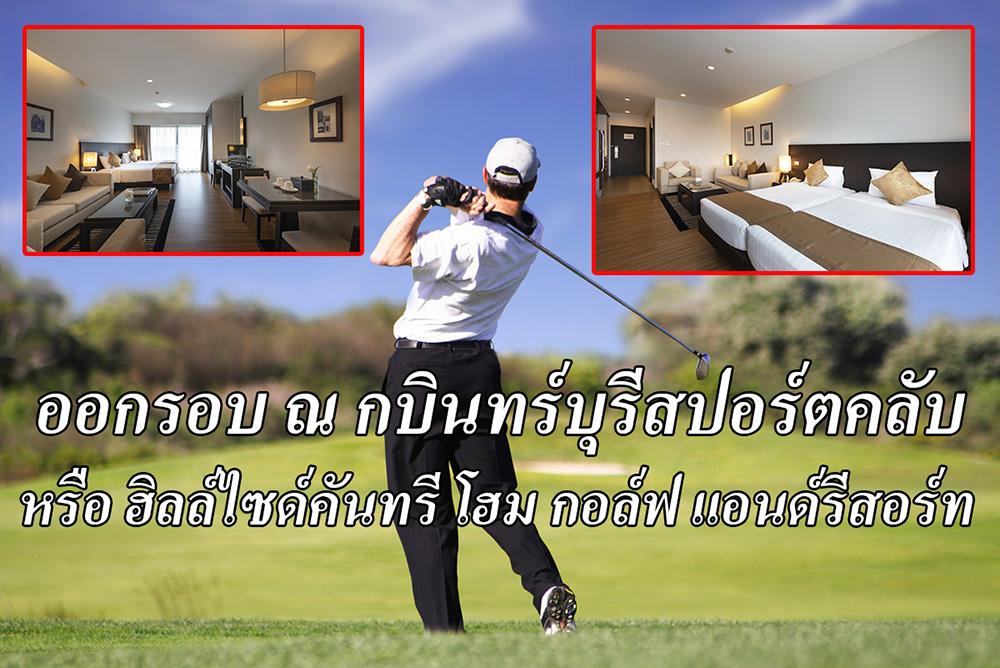 พักผ่อนอย่างมีสไตล์กับห้องพักสุดเอ็กซ์คลูซีฟเพื่อนักกอล์ฟ พร้อมออกรอบ 2 สนามดัง ณ โรงแรมแคนทารี กบินทร์บุรี