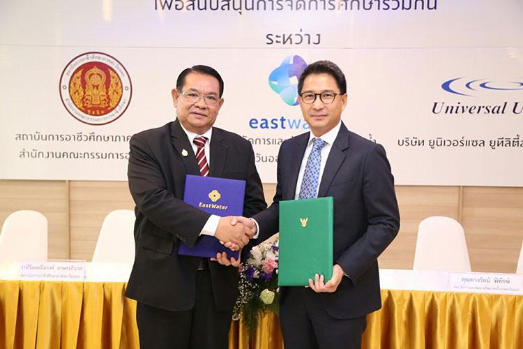 กลุ่มบริษัทอีสท์ วอเตอร์ จับมือ สถาบันการอาชีวศึกษาภาคตะวันออก พัฒนาศักยภาพยกระดับอาชีวะไทยสู่มืออาชีพ