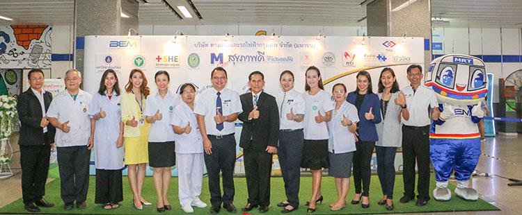 MRT จัดกิจกรรม M Care ตรวจสุขภาพฟรี