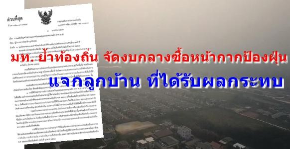 """มหาดไทย ย้ำ ท้องถิ่น ที่ได้รับผลกระทบฝุ่นละอองเกินค่า ใช้""""งบกลาง"""" ที่ตั้งไว้ จัดซื้อหน้ากากป้อง PM2.5 แจกลูกบ้านได้"""