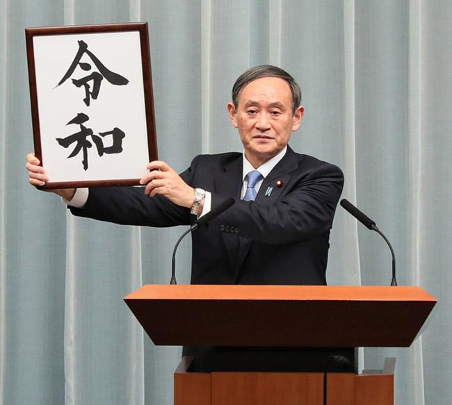 """""""เรวะ"""" ศักราชใหม่ของญี่ปุ่น และ ภูมิหลัง"""