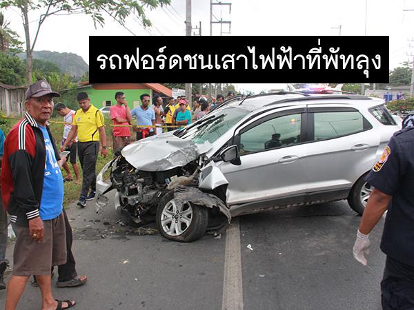 สุดสลด! รถยนต์ฟอร์ดเสียหลักชนเสาไฟฟ้าริมถนนที่พัทลุง พบดับคาที่ 1 เจ็บสาหัส 2