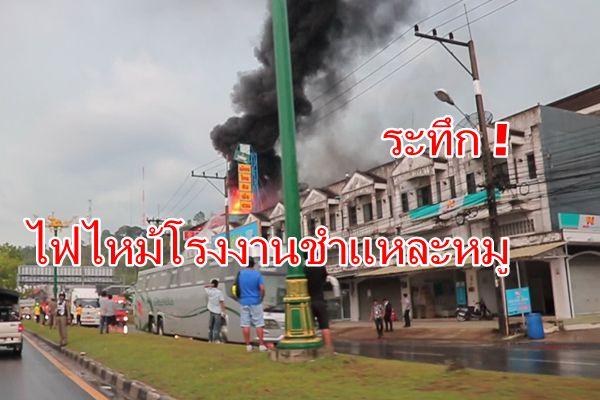 ระทึก !ไฟไหม้อาคารชำแหละหมูสดคาดร้อนจัดจนคอมแอร์ระเบิด
