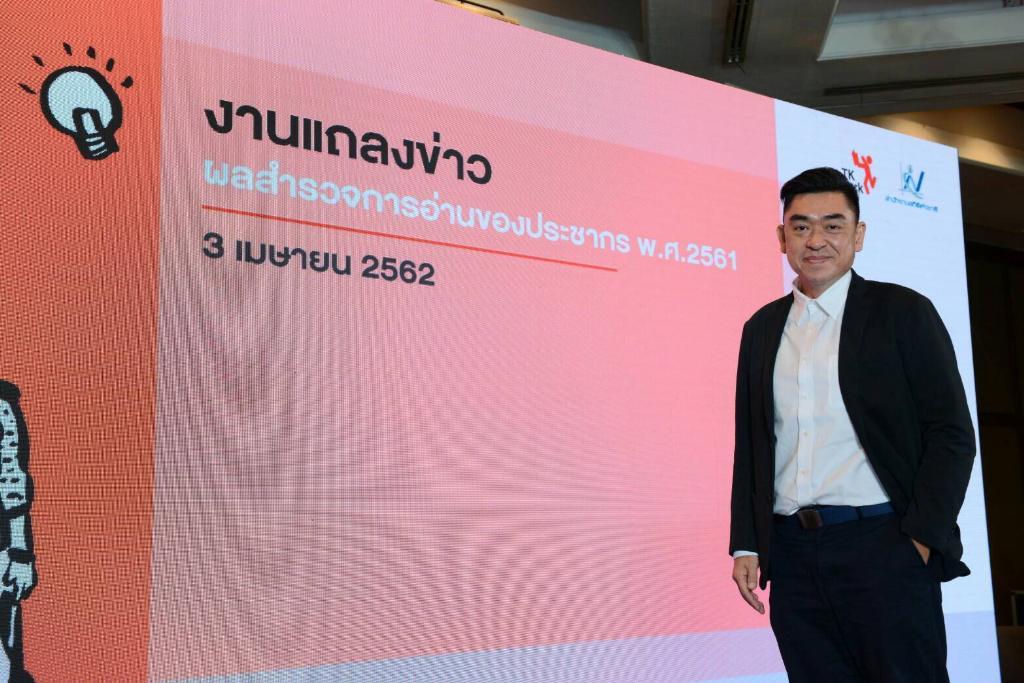TK park ร่วมมือ สนง.สถิติแห่งชาติเปิดผลสำรวจการอ่านปี 2561 ชี้คนไทยใช้เวลาอ่านเพิ่มขึ้นเฉลี่ย 80 นาที ต่อวัน