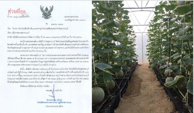 """ธุรกิจนำร่องพันธสัญญา ช่วยคนจนเมืองสุพรรณ ยุค รบ.ปี 49 ชง """"มหาดไทย"""" ขอจำหน่ายหนี้สูญ"""