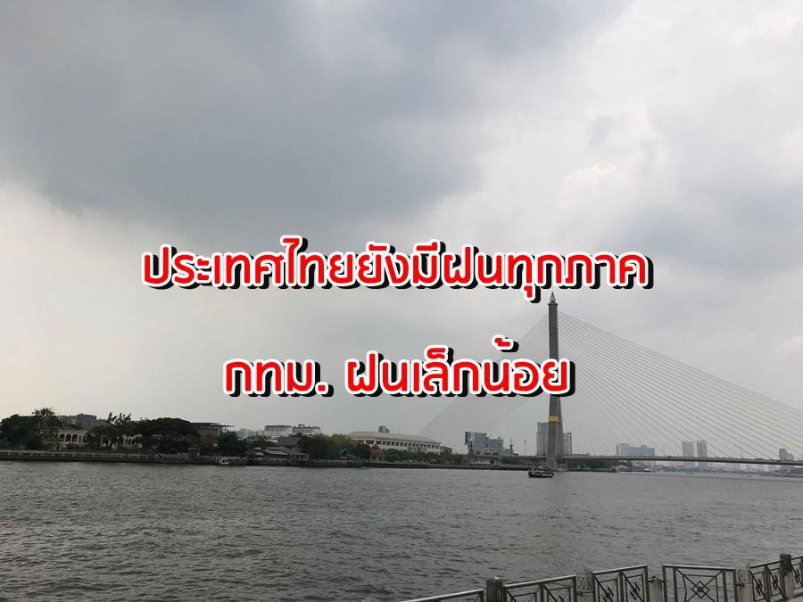 ไทยตอนบนอากาศร้อน เว้น เหนือ-อีสาน-ตะวันออก-กลาง ฝนฟ้าคะนอง-ลมแรง กทม. ฝนเล็กน้อย