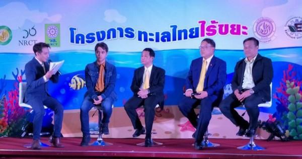 """""""โครงการทะเลไทยไร้ขยะ"""" ภายใต้แนวคิด """"นวัตกรรมและวิจัย เพื่อทะเลไทยไร้ขยะ"""""""