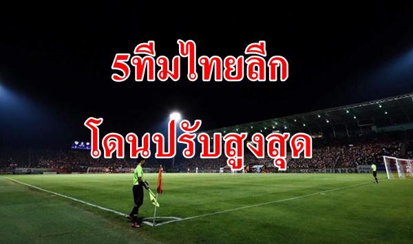 เปิดตัวเลข 5 ทีมไทยลีก 2019 โดนปรับสูงสุด