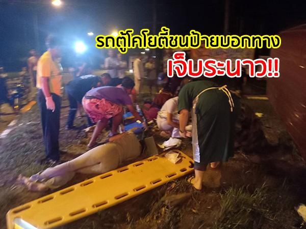 รถตู้โคโยตี้เสียหลักชนป้ายบอกเส้นทางที่พัทลุงเจ็บระนาว คาดคนขับหลับใน