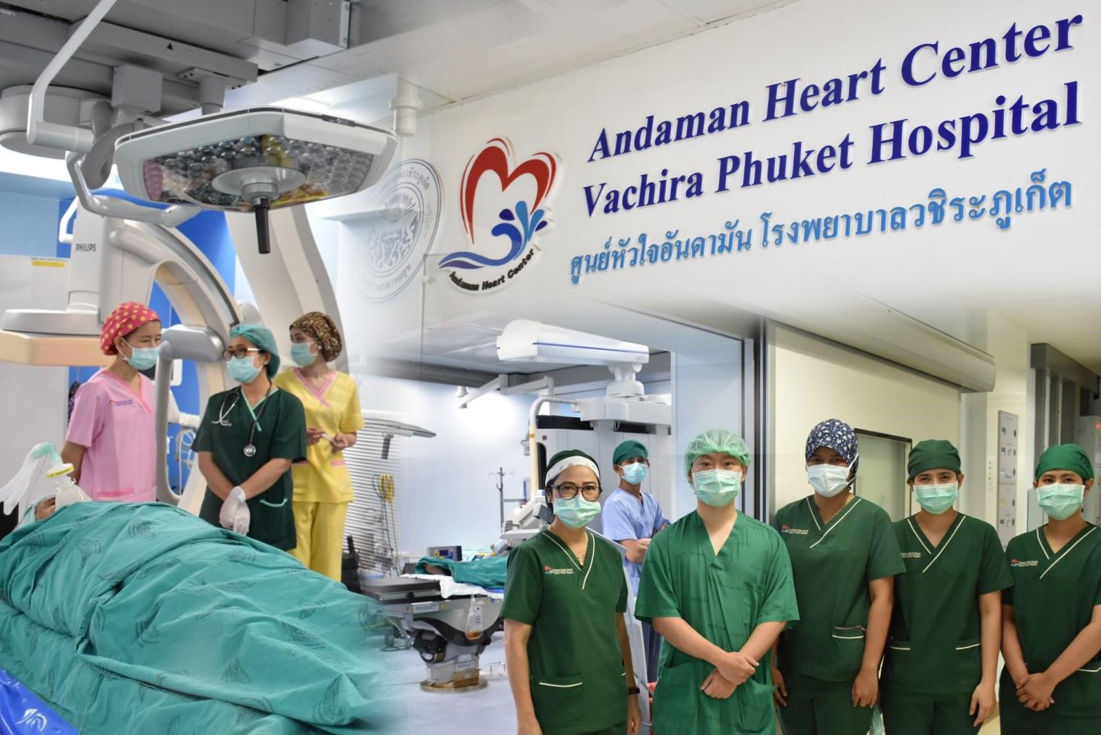 ศูนย์หัวใจอันดามัน รพ.วชิระภูเก็ต ห้องผ่าตัดหัวใจไฮบริดแห่งเดียวในภาคใต้