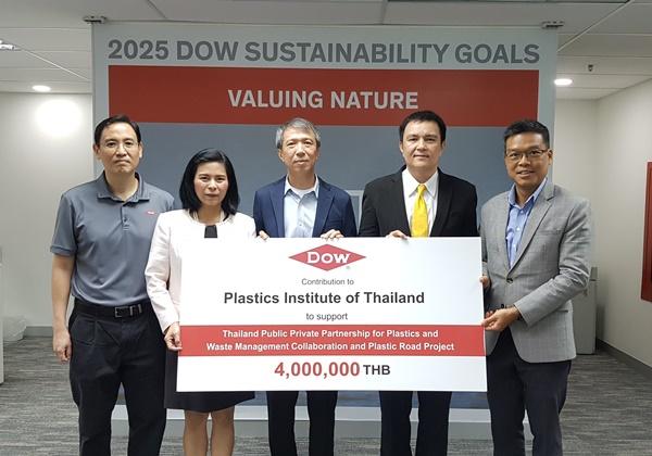ดาว ประเทศไทย หนุนการจัดการพลาสติก-ขยะอย่างยั่งยืน