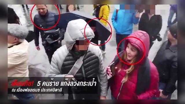 เตือนภัย คนไทยเที่ยวอิตาลี หลังเจอ 5 คนร้ายแก๊งลวงกระเป๋าต่อหน้ากล้อง (ชมคลิป)