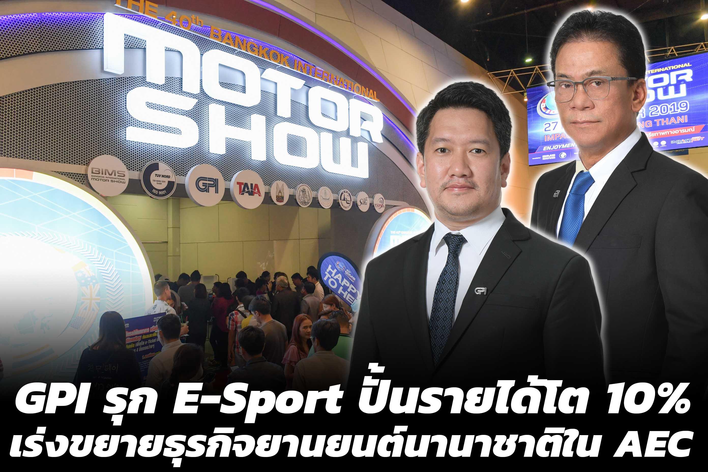 (รับชมคลิป) GPI รุก E-Sport ปั้นรายได้โต 10% เร่งขยายธุรกิจยานยนต์นานาชาติใน AEC
