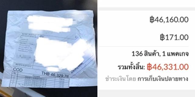 เตือนภัยนักช็อป! หนุ่มโดนเว็บขายสินค้าออนไลน์หลอกส่งสินค้า  136 ชิ้น กลับได้มาเพียงซองขนาดเล็ก