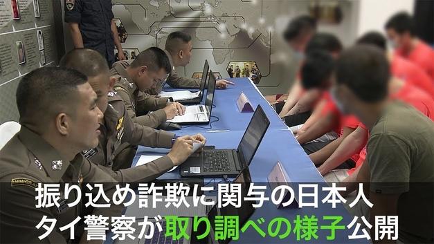เจาะเบื้องหลังแก๊งคอลเซ็นเตอร์ญี่ปุ่น ใช้ไทยเป็นฐานหลอกตุ๋นแบบมืออาชีพ