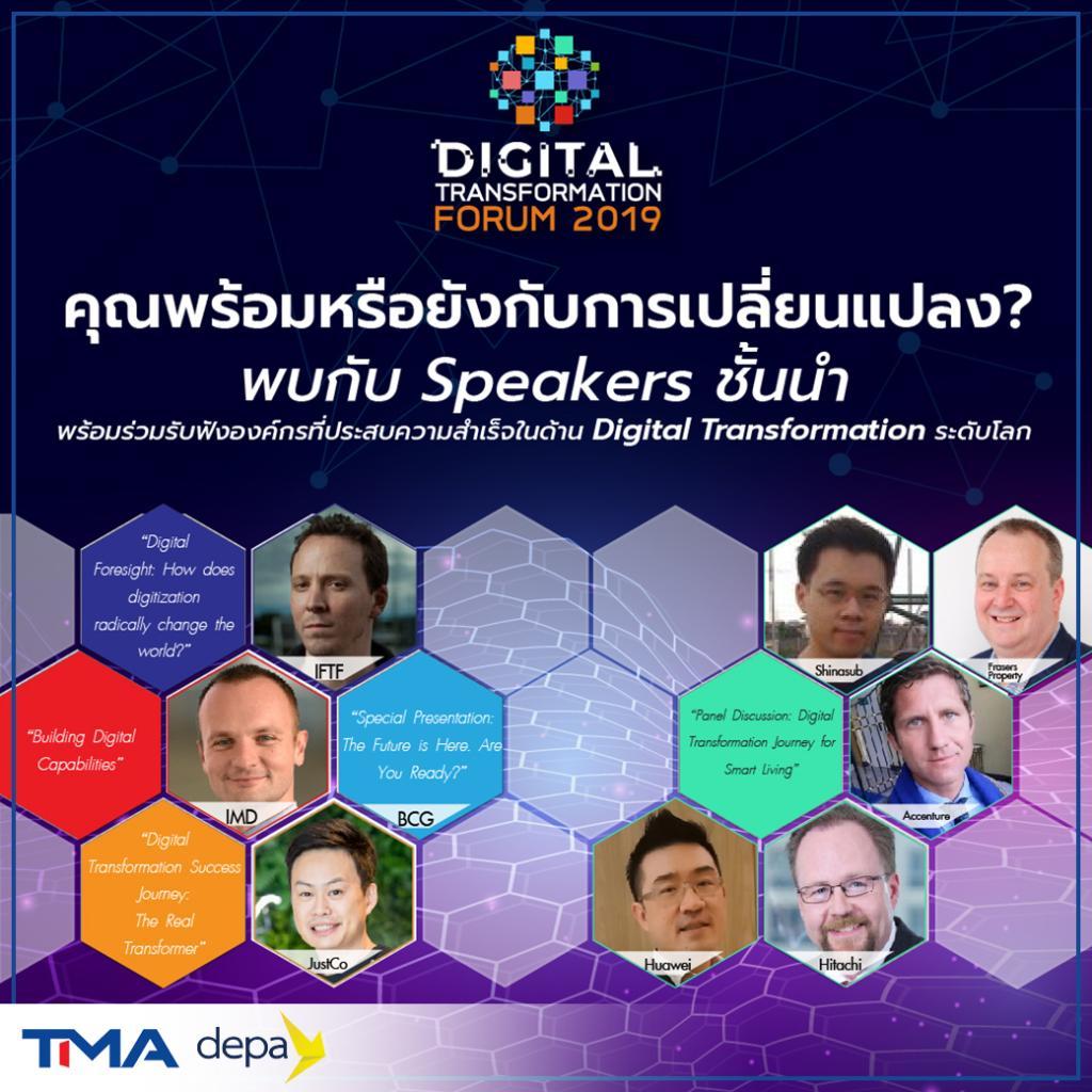 TMA จัดงาน Digital Transformation Forum 2019 หนุน SME รับการเปลี่ยนแปลงธุรกิจดิจิทัล