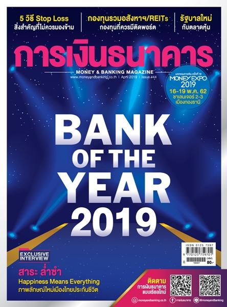 ธ.กรุงเทพครองแชมป์ Bank of the Year 2019