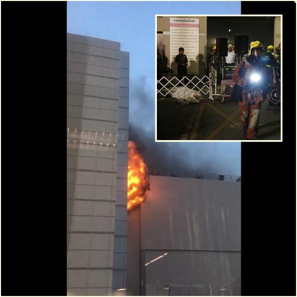 """In Pics&Clips: สื่อนอกรายงานข่าว """"โรงแรมเซ็นทรัลเวิลด์ไฟไหม้"""" มีคนกระโดดลงมาดับ"""