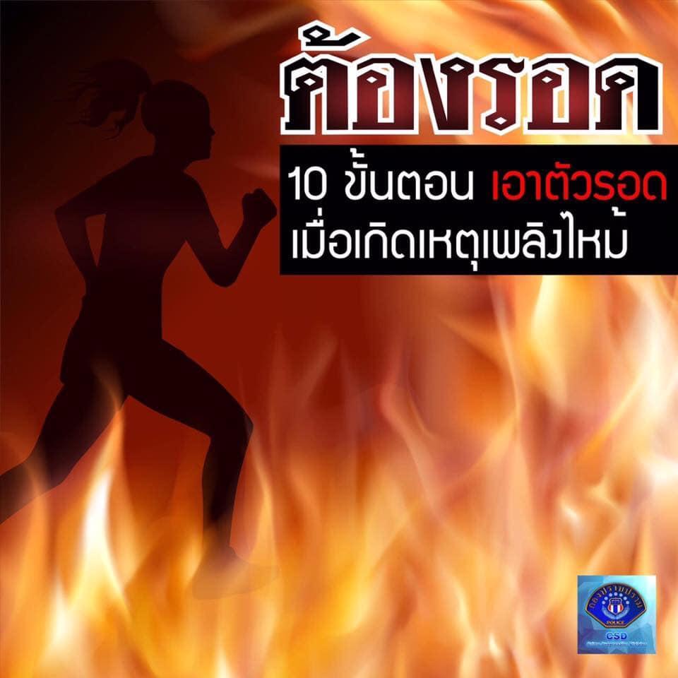 กองปราบปราม แนะ 10 ขั้นตอนเอาตัวรอดเมื่อเกิดเหตุเพลิงไหม้