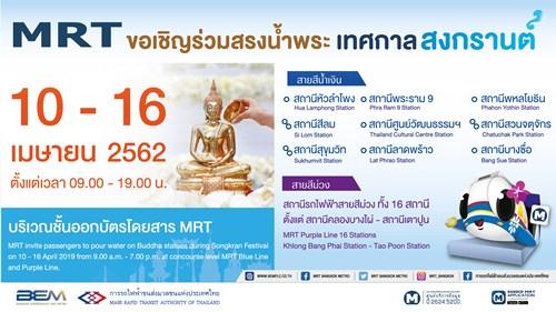 MRT ชวนผู้สูงอายุโดยสารฟรี วันสงกรานต์