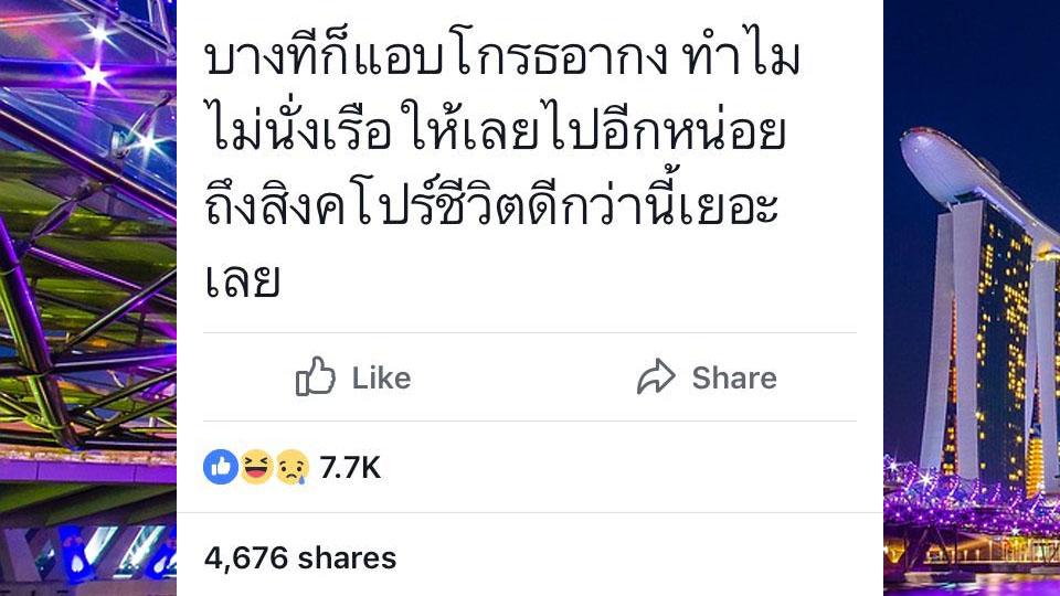"""นิสิต ม.ดังไม่อยากอยู่เมืองไทย ฟูมฟาย """"อากง"""" ทำไมไม่พายเรือถึงสิงคโปร์ ชีวิตดีกว่านี้เยอะ"""