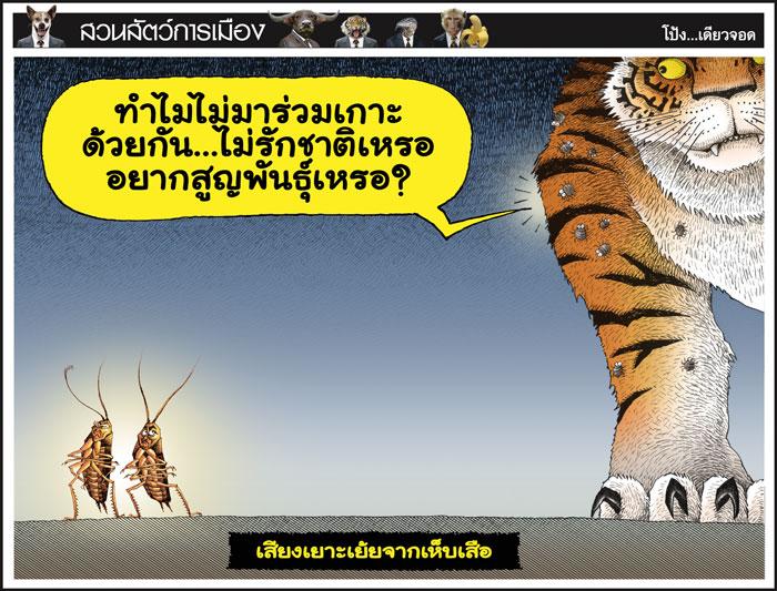 เสียงเยาะเย้ยจากเห็บเสือ