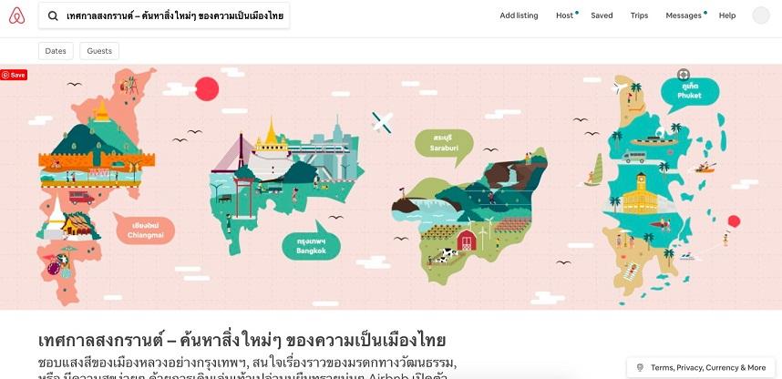 Airbnb ขยายฐานบ้านพักในไทย รองรับไลฟ์สไตล์เที่ยวแพกครอบครัว