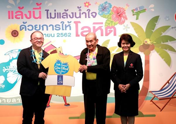"""LPN มอบเสื้อ """"แล้งนี้ ไม่แล้งน้ำใจ ด้วยการให้โลหิต"""" แก่สภากาชาดไทย"""
