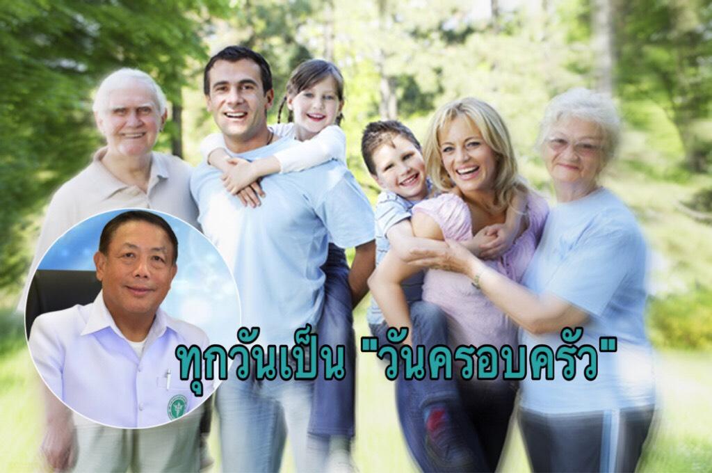 """กรมสุขภาพจิตแนะ ทำให้ทุกวันเป็น """"วันครอบครัว"""""""