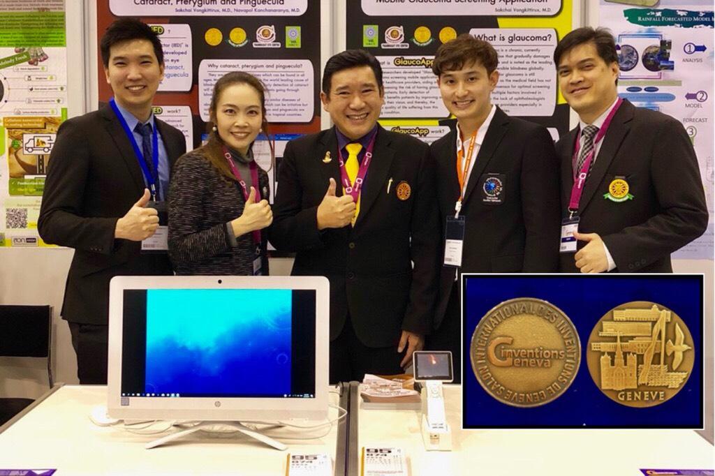 สุดยอด!! จักษุแพทย์ไทย คว้า 3 รางวัลนวัตกรรมระดับโลกที่เจนีวา