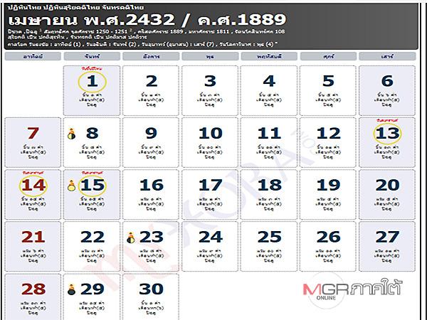 เดือน เม.ย. 2432 ภาพจากเว็บไซต์ www.myhora.com