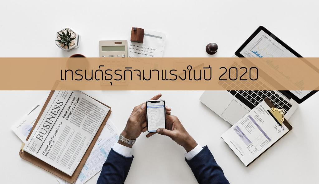 จับเทรนด์ธุรกิจมาแรงในปี 2020