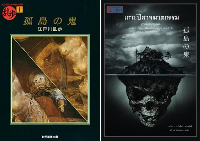 """""""เกาะปีศาจฆาตกรรม"""" ฉบับภาษาญี่ปุ่นและภาษาไทย"""