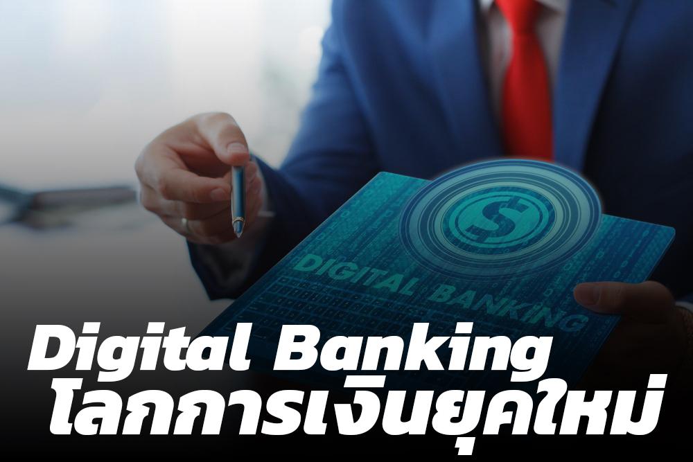Digital Banking โลกการเงินยุคใหม่